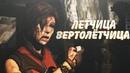 Летчица вертолётчица◈ Tomb Raider 7