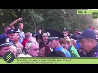 Сепаратисты устроили драку с патриотами, милицией и журналистами (Харьков, 14.09.14)