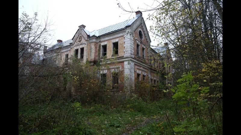 Заброшенный замок Карла Фон Мекка, старинная усадьба Железного Короля