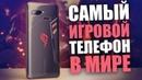 ОН МОЩНЕЕ ТВОЕГО ПК - ОБЗОР ASUS ROG Phone