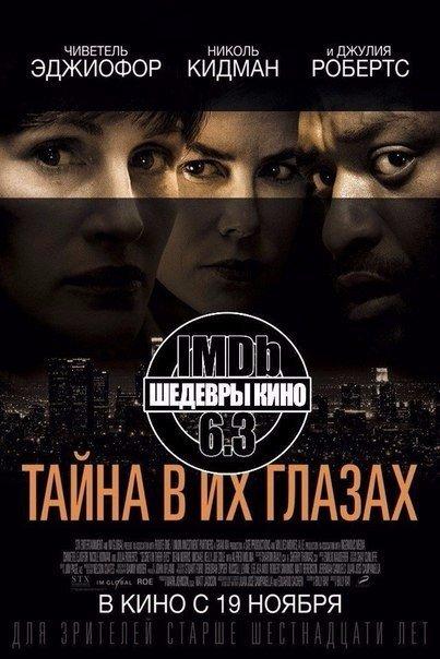 Тайна в их глазах (2016)