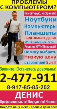 Денис Дурнев