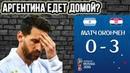 Месси и Аргентина вылетят с Чемпионата мира? | Аргентина проиграла Хорватии 0-3 | Бедный Месси