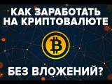 Bitmaker STORM PLAY   криптовалюта из смартфона! Вывод на автомате.