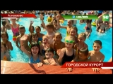Город-курорт Азнакаево: самый большой бассейн в Татарстане - ТНВ