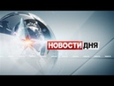 Новости Дня погода 12.08.2018 на Звезде Новости сегодня. Новости дня