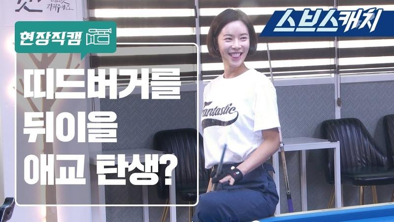 황정음, 치즈버거를 뒤이을 애교 탄생(?) 《훈남정음 / 현장직캠 / 스브스캐치12299