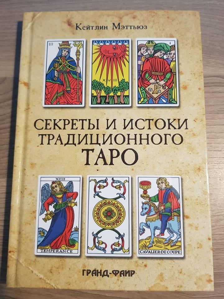 """Очень интересный список характеристик мастей в Таро из книги Кейтлин Мэттьюз """"Секреты и истоки традиционного таро"""" JLUIlMtBE-o"""
