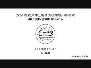 Гала-концерт - XXXVI Международный Фестиваль-Конкурс «НА ТВОРЧЕСКОМ ОЛИМПЕ»