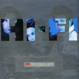Hi-Fi альбом Reпродукция