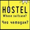 """Хостел и Мини-отель """"Чей чемодан?"""" в Питере/СПб"""