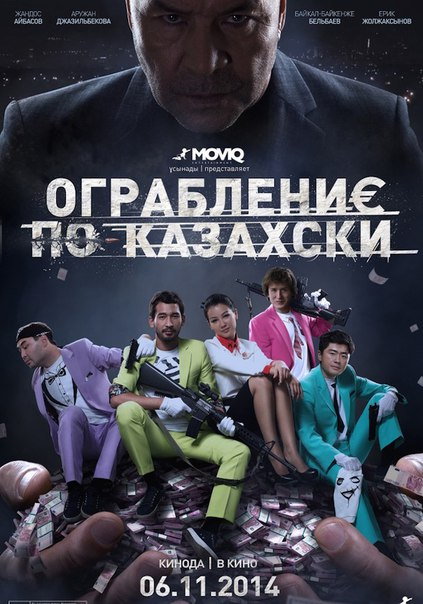 Ограбление по-казахски