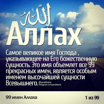 99 имен аллаха на русском