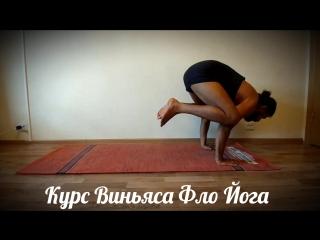 виньяса фло йога 3