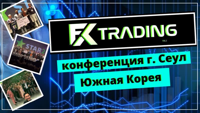 Конференция FX Trading Corp в городе Сеул, Южная Корея