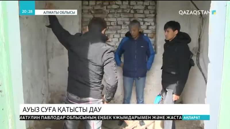 Алматы облысының Талғар ауданында ауызсу бағасы дауға айналды