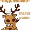 Подслушано Южный,Байконур и Ждановский в Павлове