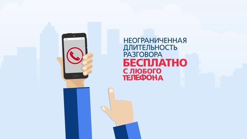 Детский телефон доверия Принципы работы 1 Доступность