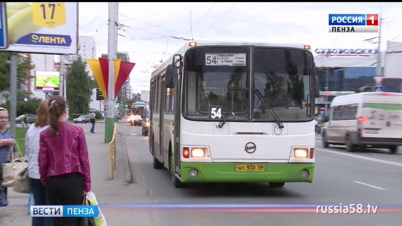 В Пензе с 16 августа повысится стоимость проезда в общественном транспорте мэрия
