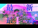 PRAISE - Grow Up - MV