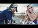 Клава транслейт Ed Sheeran - Shape of You