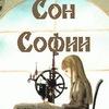 ♥♥♥Сон Софии♥♥♥