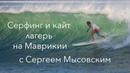 Серфинг и кайт лагерь на Маврикии с Сергеем Мысовским Весна 2018