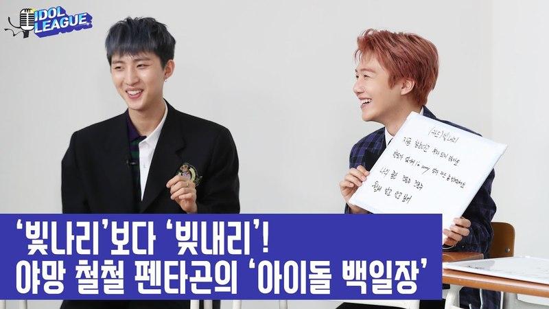 [아이돌 리그] 야망 철철 펜타곤의 '아이돌 백일장'