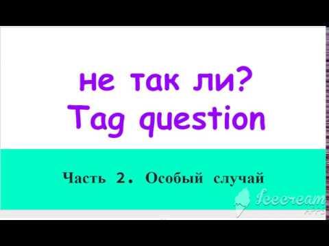 Tag question. Часть 2. Особый случай