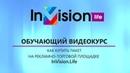 Как купить рекламный пакет на рекламно-торговой площадке InVision.Life