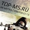 Раскрутка серверов CS 1.6   TOP-MS.RU