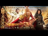 The Monkey King 1: The Legend Begins (2014)