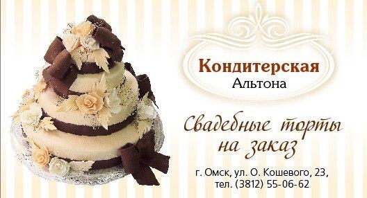 Хлебодар торты омск каталог с ценами омск