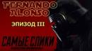 Звездные войны Фернандо Алонсо ЭПИЗОД 3 Возвращение джедая