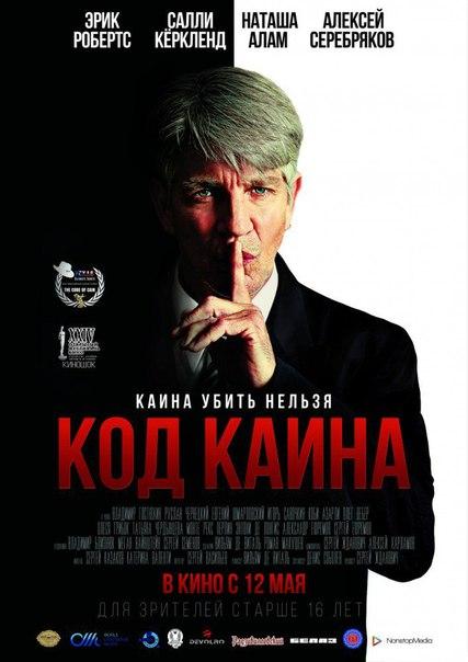 Код Каина (2016)