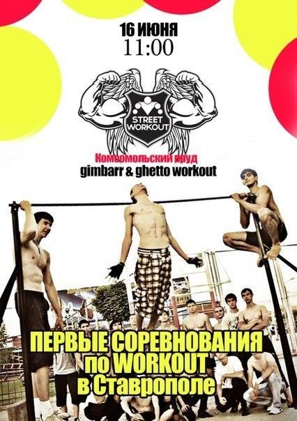 Первые соревнования по Workout в Ставрополе