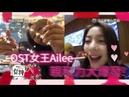 23.12.18 Ailee @ Oh My Venus EP.2