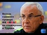 Гаджиев Г.М. полная версия встречи главного тренера ФК Амкар со слушателями АТМ в Турции