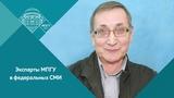 Профессор МПГУ Л.М.Ляшенко на радио