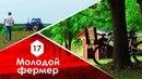 Малое фермерство по-украински. История Олега Опришко и его 65 гектар.