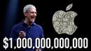 Apple стоит $1 000 000 000 000 триллион особая распаковка