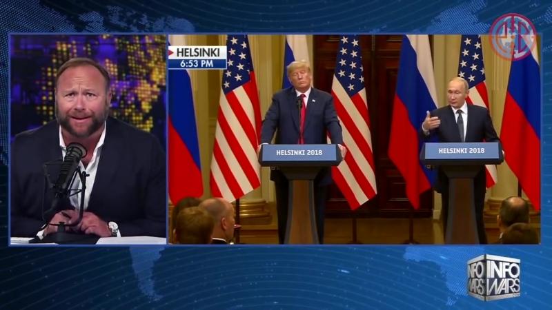 Алекс Джонс. Историческая встреча Путина и Трампа (1)