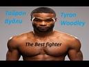 Лучший боец мира Тайрон Вудли Highlights Tyrone Woodley