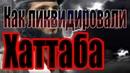 Терроризм в России ǀ Чеченские войны ǀ Ликвидация боевика Хаттаба