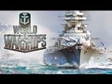 Ламповое Прохождение World of Warships (wargaming). #34 гайд на стриме