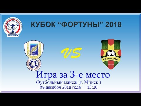 «КУБОК «ФОРТУНЫ» 2018» (U-10), Минск_13:30