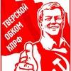 Тверской обком КПРФ