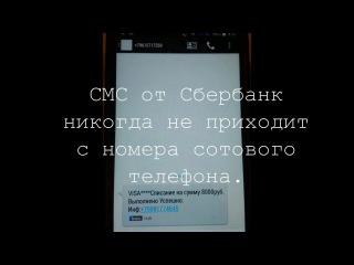 Развод по СМС типа от Сбербанка! / Divorce by SMS type from Sberbank!
