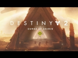 [Стрим] Destiny 2 - Curse of Osiris