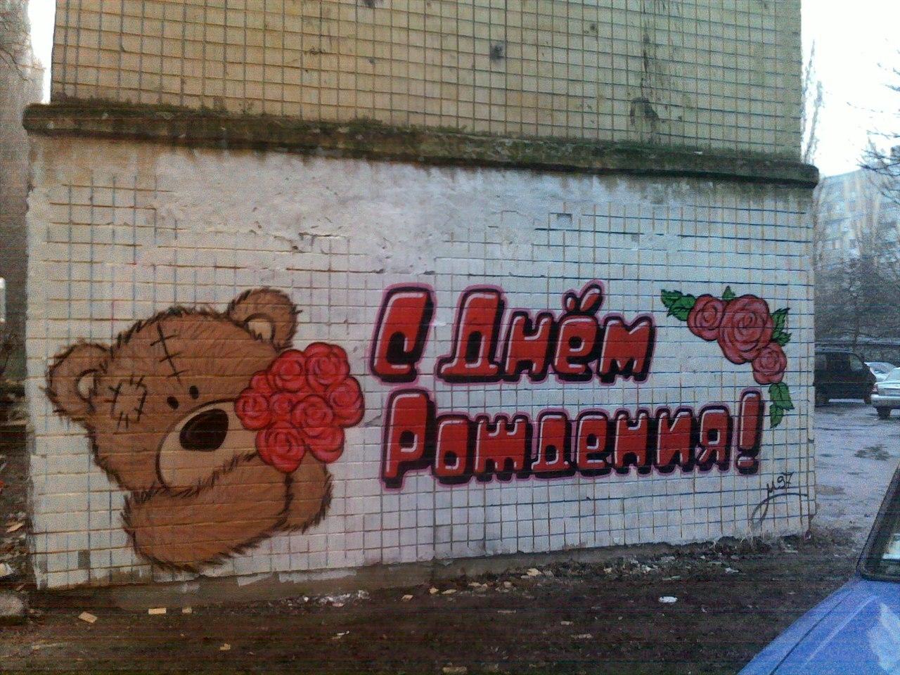 Поздравления с Днем рождения Вконтакте на стену 46
